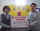 北京未名天日语培训初级日语课