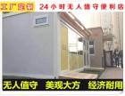 北京法利莱无人超市定制/顺义区集装箱超市定制,来电立减