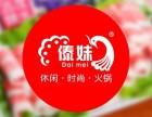 自助火锅加盟-上海傣妹火锅自助火锅加盟
