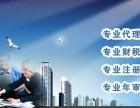 信阳浉河区代理记账服务有限公司,商标注册,商标专利,上门服务