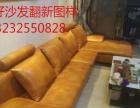 中山市专业沙发翻新(顶好沙发翻新)