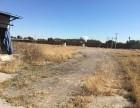 出租大廠空地20畝 正規國有土地