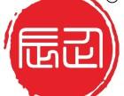 东莞莞城公司注册/代理记账报税/商标注册申请/代办执照