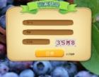 好玩蓝莓果园理财系统APP果园商城系统定制开发