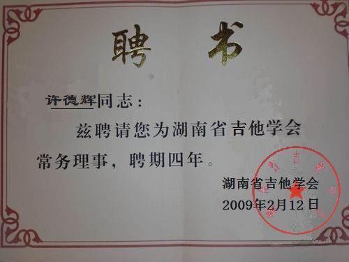 长沙雨区学吉他800元12课送398元吉他武汉音乐学院名师