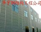 临沂华宇钢结构制作安装公司