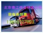 北京大兴区较便宜的物流公司 高效 低费是你首选(德江伟业物流