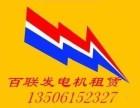 张家港太仓昆山发电机租赁 租赁发电机 求租发电机发电车