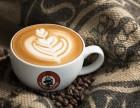 潍坊太平洋咖啡加盟费