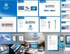 VI设计 产品包装 企业样本 画册设计
