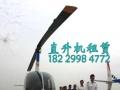 房产开盘广告—直升机庆典—飞行广告