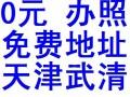天津武清代办进出口权,运输许可证,代理记账报税
