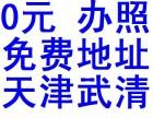 天津武清代理工商注册,代办营业执照,代办公司注册,记账报税