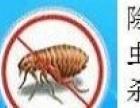 灭四害技术培训 灭鼠公司加盟 杀虫消杀公司加盟