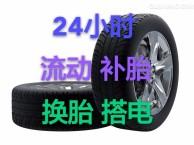 沈阳市24小时上门流动补胎搭电换胎,拖车,过年不休息