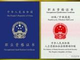国家职业资格证考试