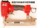 中杰F30直钉枪F30G气钉枪NZ气动工具永不卡钉升级版特价包邮