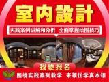 室内装修图制作要到淮安培训机构系统学习一下