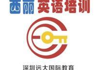 深圳南山西丽附近哪有新概念英语剑桥英语培训