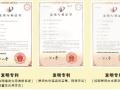 上海申请专利 有资质的专利事务所 撰写质量高