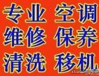温州鹿城上吕浦 下吕浦空调清洗加液 清洗家庭油烟机