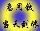 扬州 无抵押贷款 应急贷款20万内下款快 简单快捷
