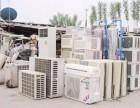成都空调回收成都空调回收公司
