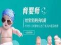 芜湖育婴师培训/芜湖上元教育