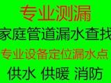 石家庄新华区专业维修水管 水管漏水查找修复电话