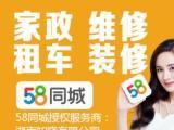 湖南知晓文化传媒有限公司桂芬 58推广