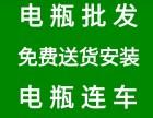 哈尔滨电瓶连车 电瓶搭车,电瓶批发零售,哈市均可上门安装