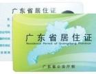 代办广州房屋租赁登记备案证明