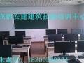 成都零基础造价员广联达算量软件培训班