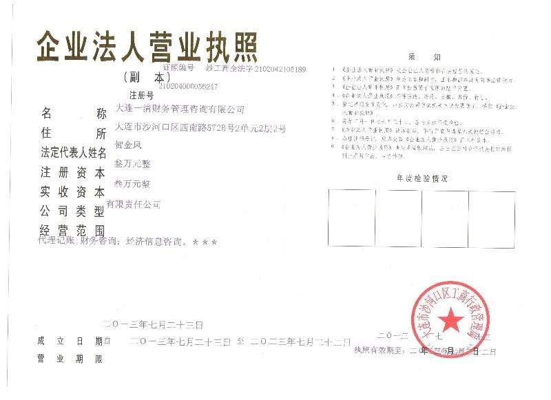 大连个体工商户营业执照代办!餐饮许可证代办!工商注册!