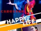 重庆汇乐青少年 成人唱歌培训(免费试课,包教会)