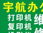 湘潭专业投影仪维修各品牌打印机维修加碳粉