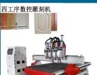 自动换刀橱柜门雕刻机板式家具开料机四工序木门雕刻机