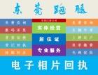 东莞市常平镇机动车年检车辆年审代办跑腿服务