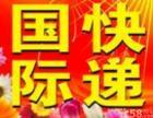 秦皇岛UPS国际快递UPS代理公司电话