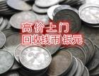 贵州回收金元宝贵州回收宣统元宝银元贵州回收小黄鱼金条