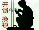 锁匠修开换锁 汽车锁