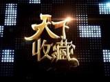 江苏卫视天下股票网 鉴宝栏目报名电话