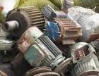 佛山废金属回收,建筑废料废铁废铝回收,工厂废品废料回收