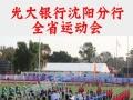 沈阳趣味运动会红红火火道具租赁优惠-沈阳喜翻天
