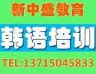 龙华韩语培训班