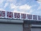 东兴农机具修理部