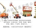 宝安高空作业车(升降机)租赁