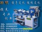 功明全自动混沌皮机,河北饺子皮机厂家