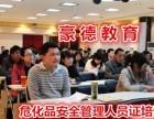 危化品安全管理人员证怎么考,深圳报名考证要求