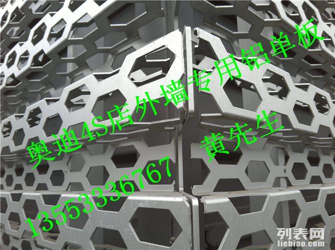 齐齐哈尔奥迪4S店外墙装饰专用奥迪铝单板,4S店外墙铝单板